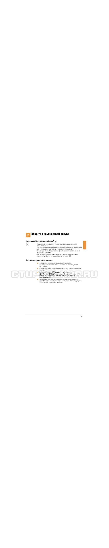 Инструкция Bosch WLG20061OE страница №7
