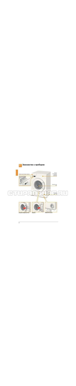 Инструкция Bosch WLG20061OE страница №8