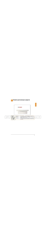 Инструкция Bosch WLG20061OE страница №9