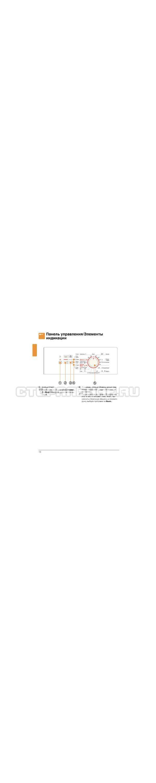 Инструкция Bosch WLG20061OE страница №10