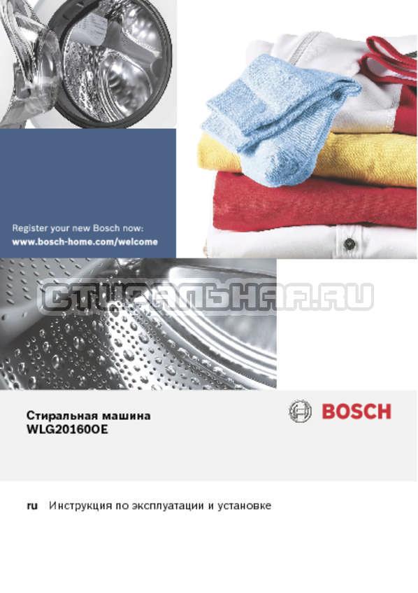Инструкция Bosch WLG20160OE страница №1