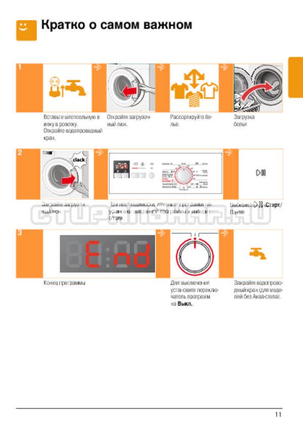 Инструкция Bosch WLG20160OE страница №11