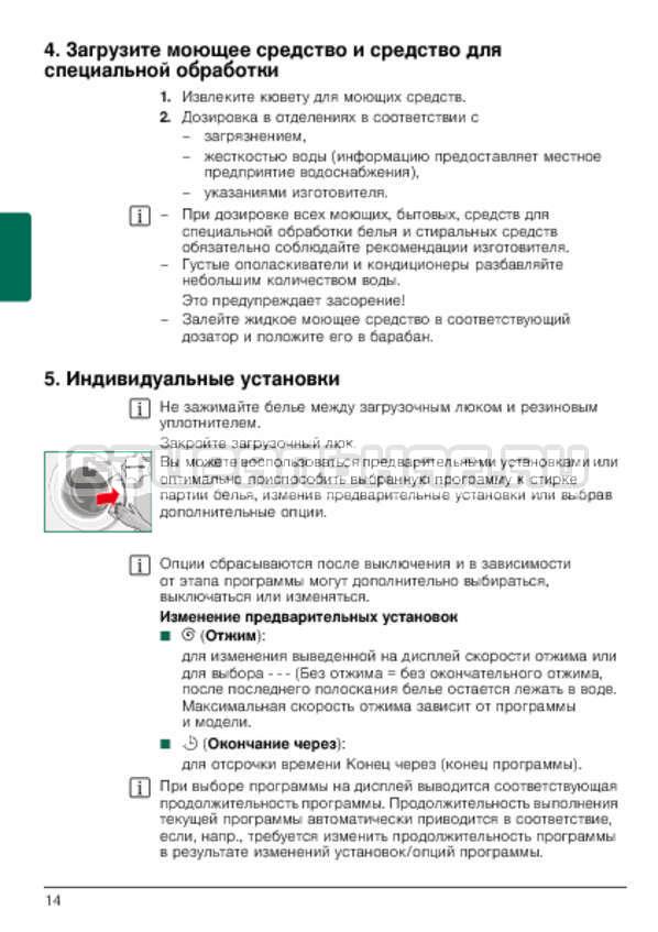 Инструкция Bosch WLG20160OE страница №14