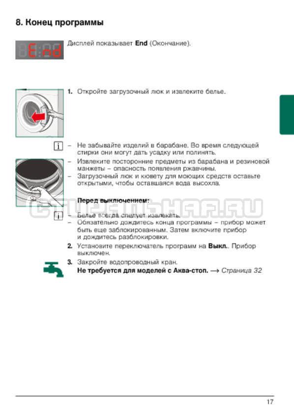 Инструкция Bosch WLG20160OE страница №17