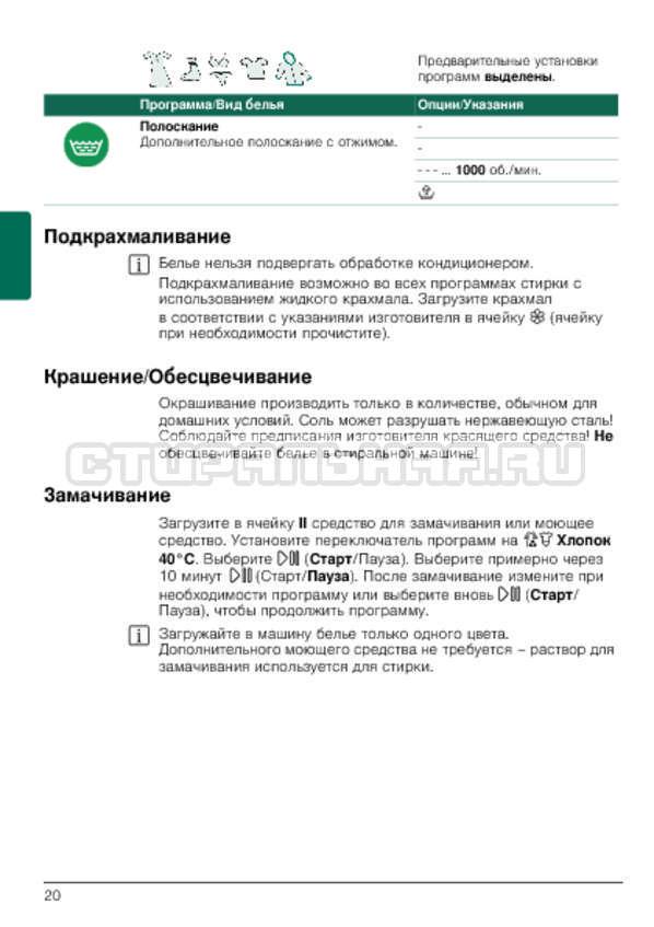 Инструкция Bosch WLG20160OE страница №20