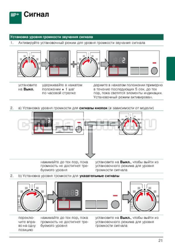 Инструкция Bosch WLG20160OE страница №21
