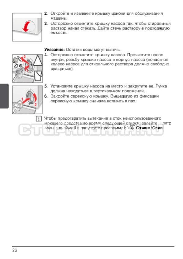 Инструкция Bosch WLG20160OE страница №26