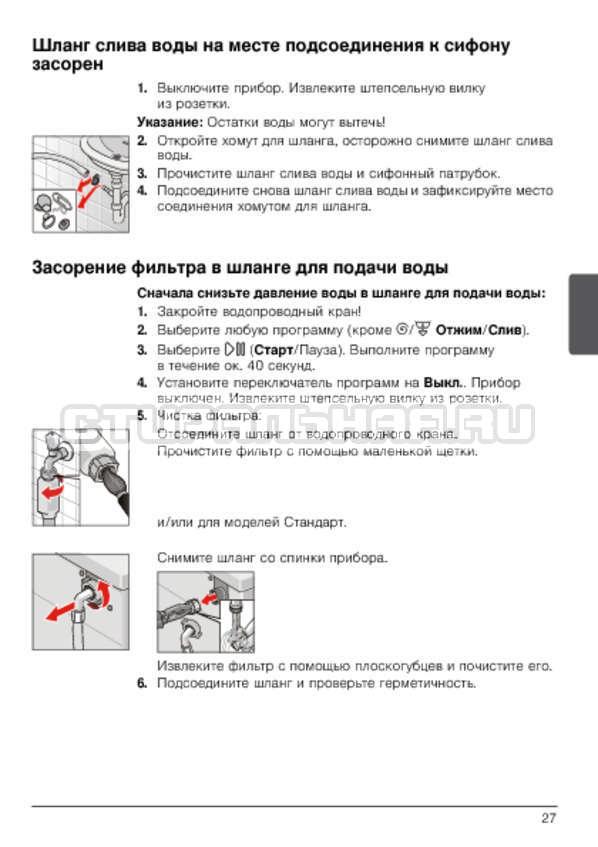 Инструкция Bosch WLG20160OE страница №27