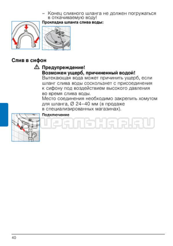 Инструкция Bosch WLG20160OE страница №40