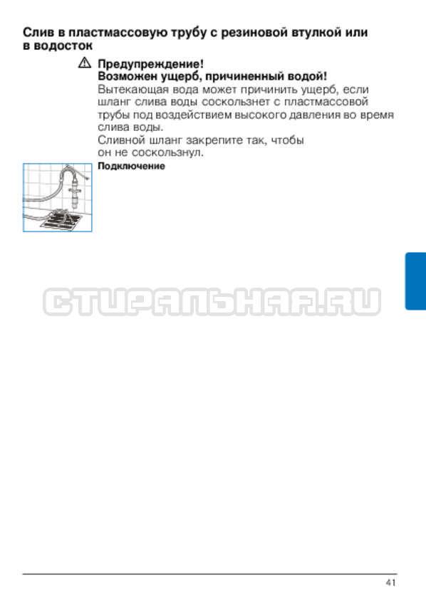 Инструкция Bosch WLG20160OE страница №41