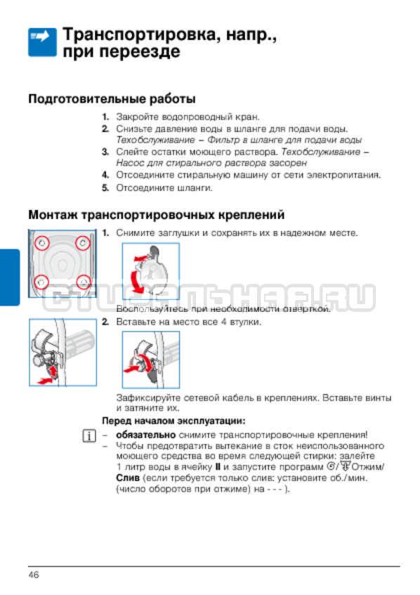 Инструкция Bosch WLG20160OE страница №46
