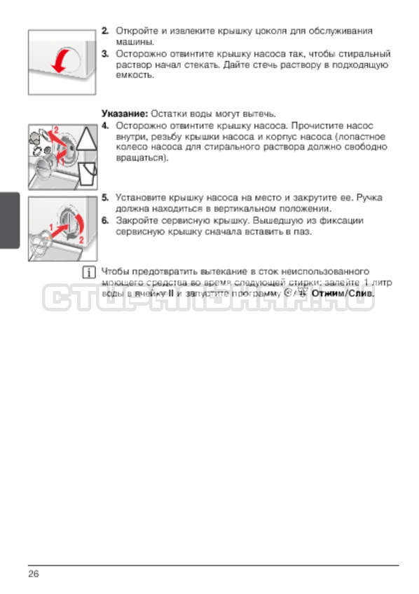 Инструкция Bosch WLG20162OE страница №26