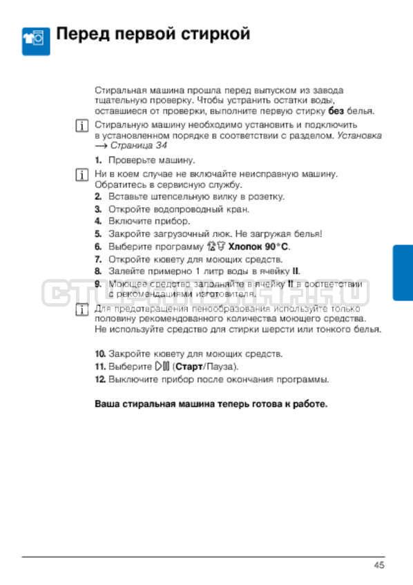 Инструкция Bosch WLG20162OE страница №45