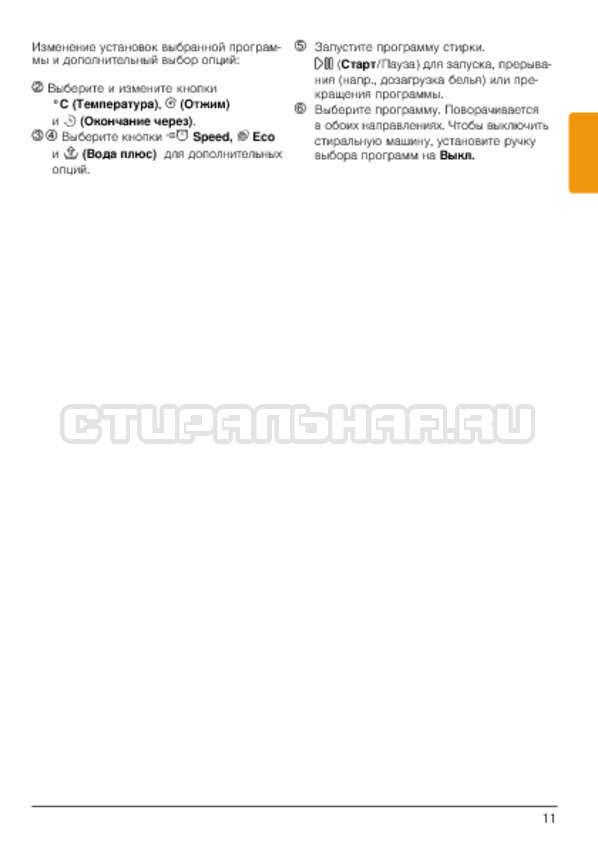Инструкция Bosch WLG20240OE страница №11