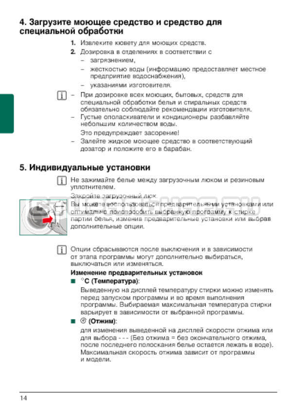 Инструкция Bosch WLG20260OE Maxx 5 страница №14