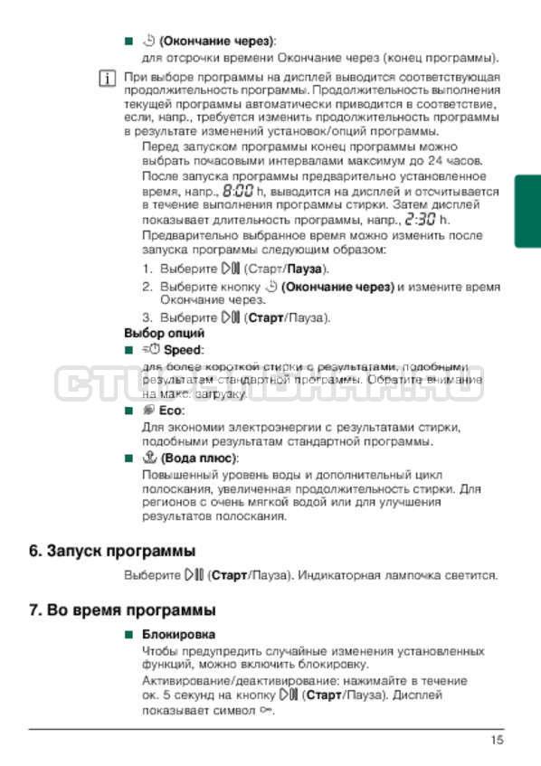Инструкция Bosch WLG20260OE Maxx 5 страница №15