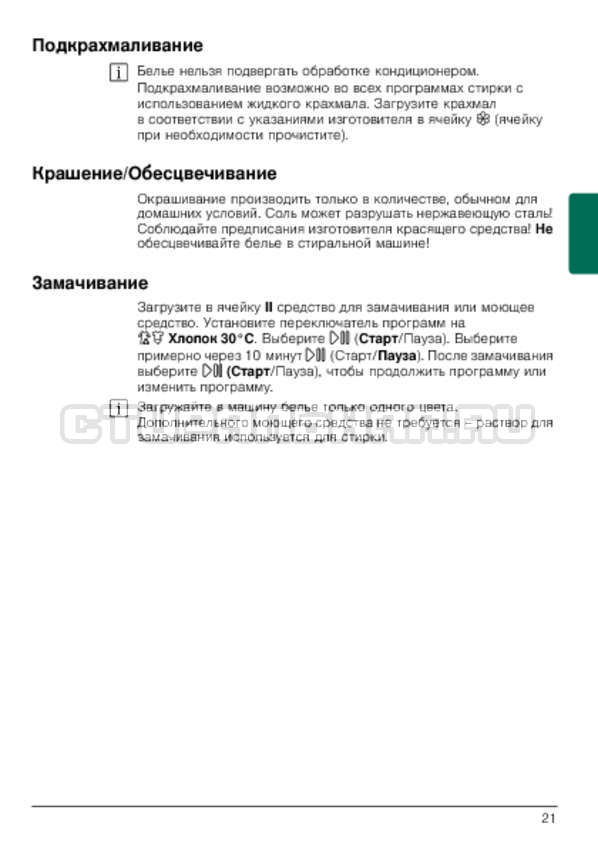 Инструкция Bosch WLG20260OE Maxx 5 страница №21