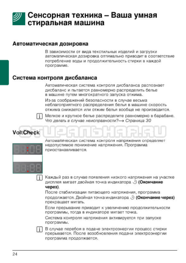 Инструкция Bosch WLG20260OE Maxx 5 страница №24