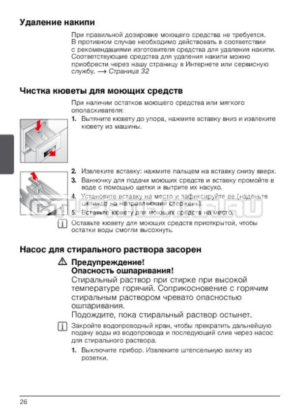 Инструкция Bosch WLG20260OE Maxx 5 страница №26