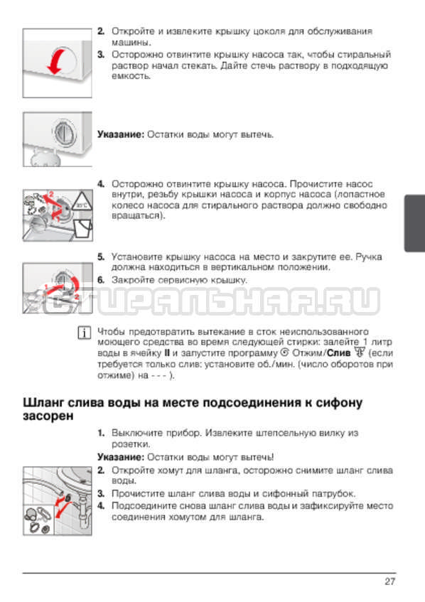 Инструкция Bosch WLG20260OE Maxx 5 страница №27