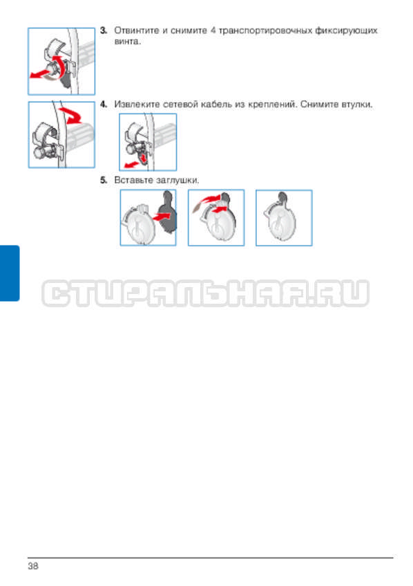 Инструкция Bosch WLG20260OE Maxx 5 страница №38