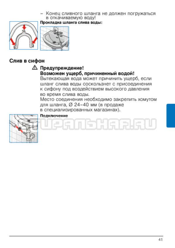 Инструкция Bosch WLG20260OE Maxx 5 страница №41