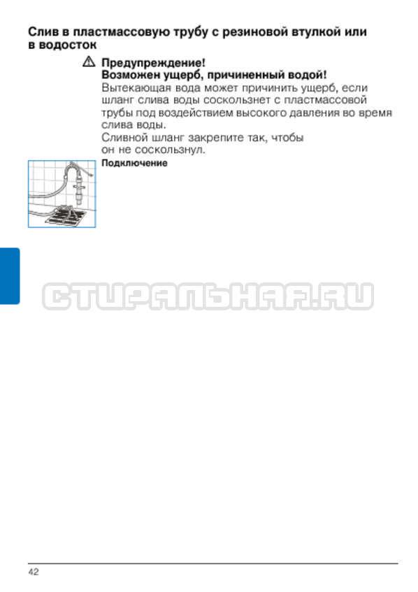 Инструкция Bosch WLG20260OE Maxx 5 страница №42