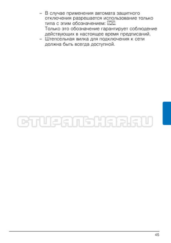 Инструкция Bosch WLG20260OE Maxx 5 страница №45