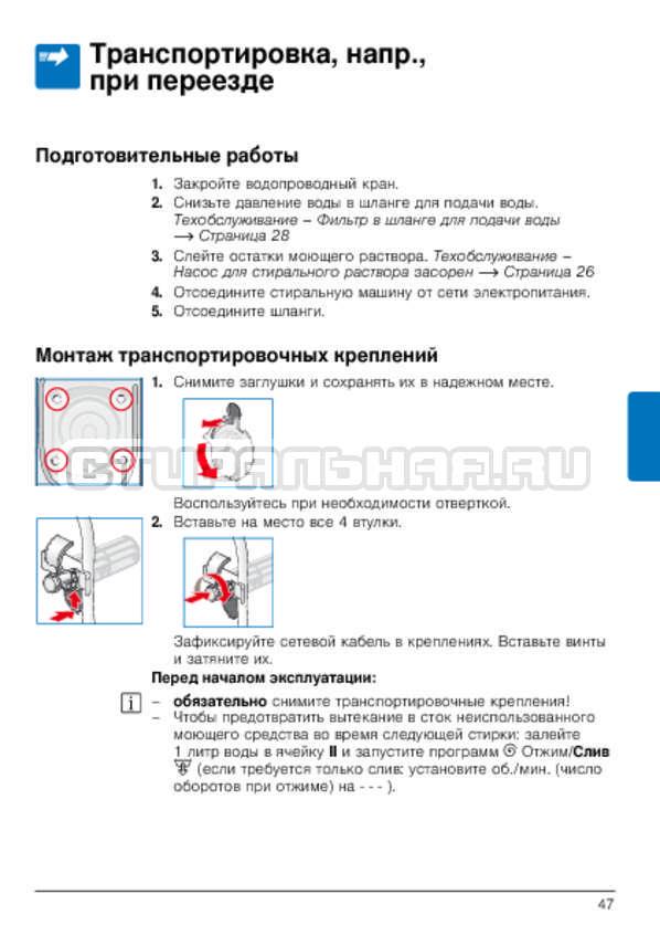 Инструкция Bosch WLG20260OE Maxx 5 страница №47