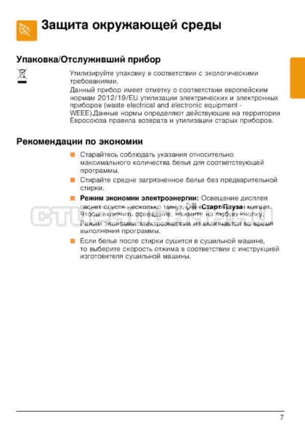 Инструкция Bosch WLG20260OE Maxx 5 страница №7