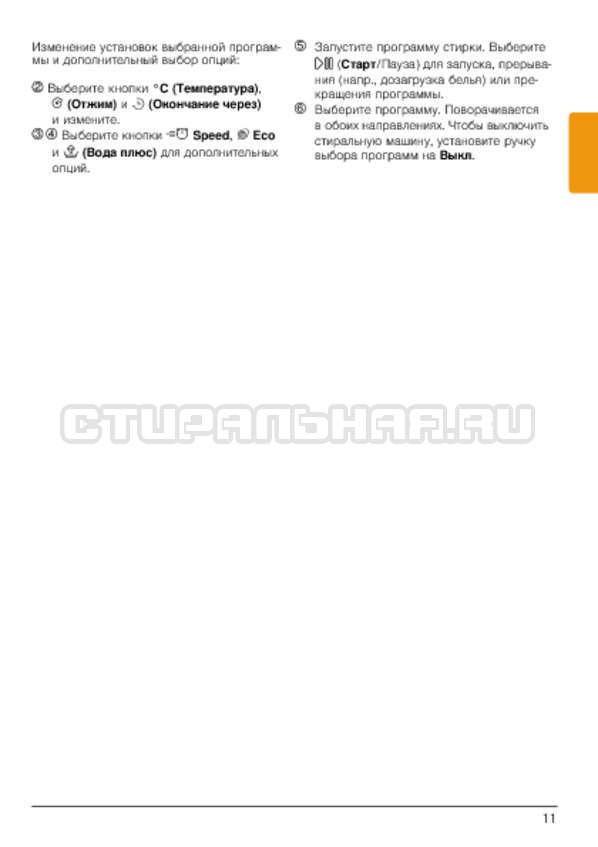 Инструкция Bosch WLG20261OE страница №11