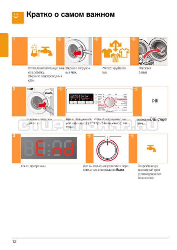 Инструкция Bosch WLG20261OE страница №12