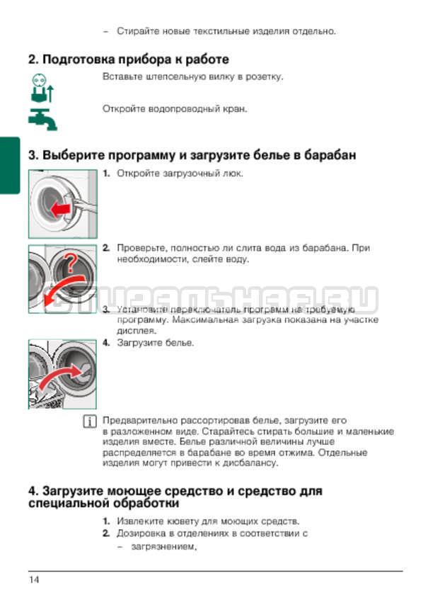 Инструкция Bosch WLG20261OE страница №14