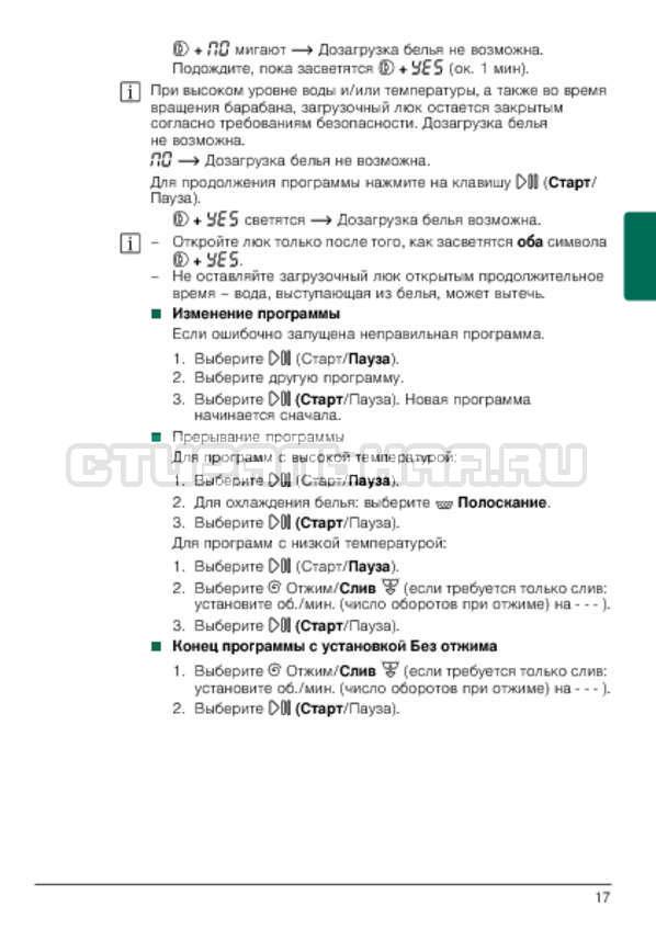 Инструкция Bosch WLG20261OE страница №17