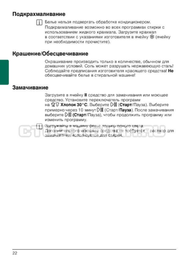 Инструкция Bosch WLG20261OE страница №22