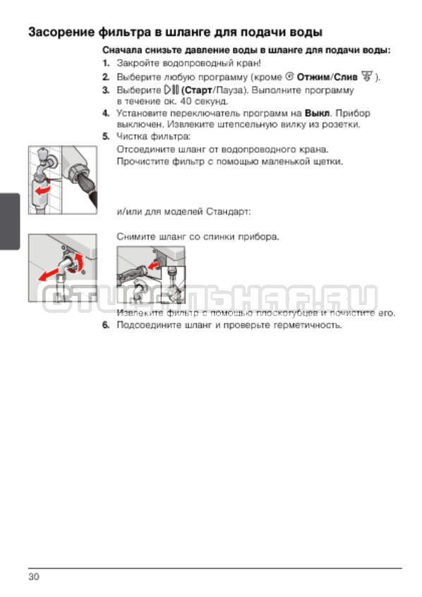 Инструкция Bosch WLG20261OE страница №30