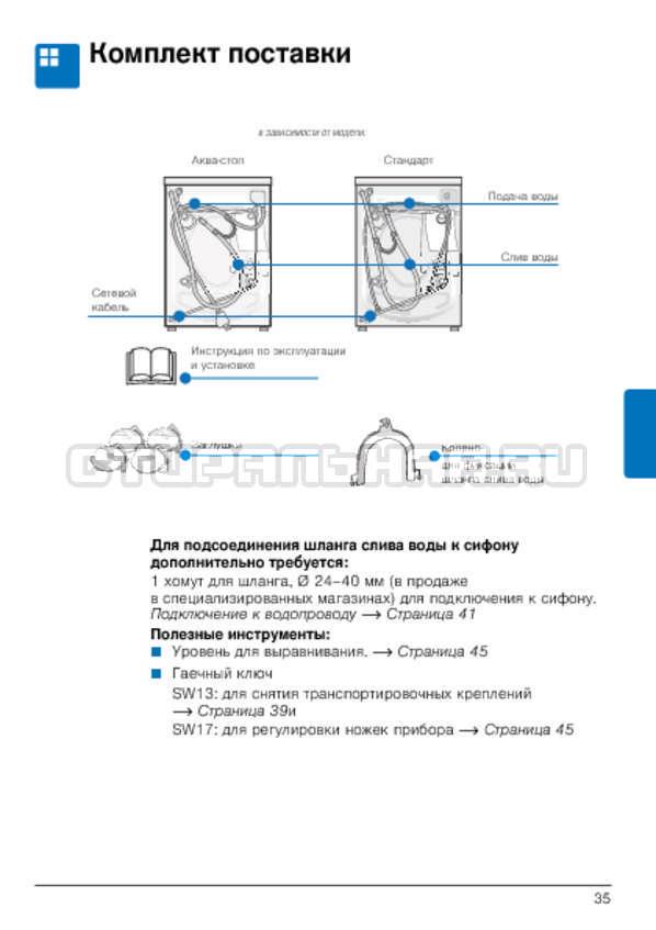 Инструкция Bosch WLG20261OE страница №35