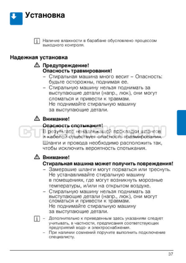Инструкция Bosch WLG20261OE страница №37