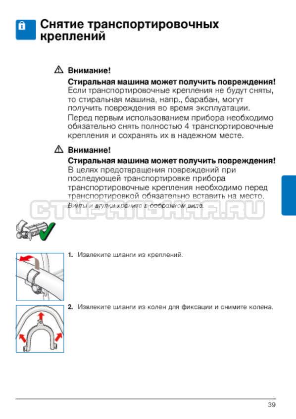 Инструкция Bosch WLG20261OE страница №39