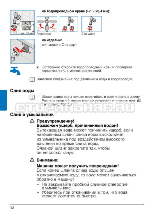 Инструкция Bosch WLG20261OE страница №42