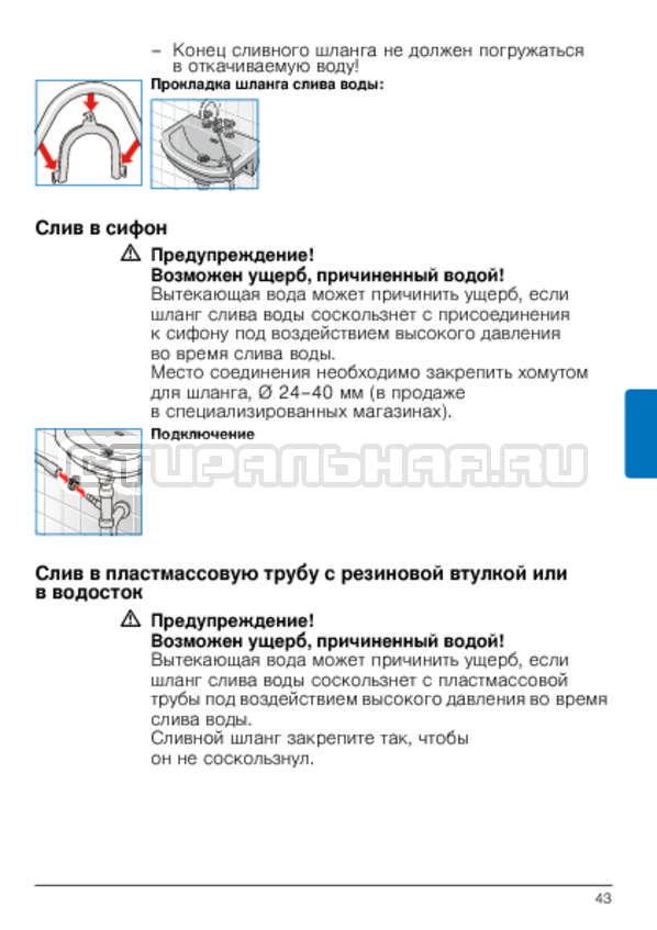 Инструкция Bosch WLG20261OE страница №43