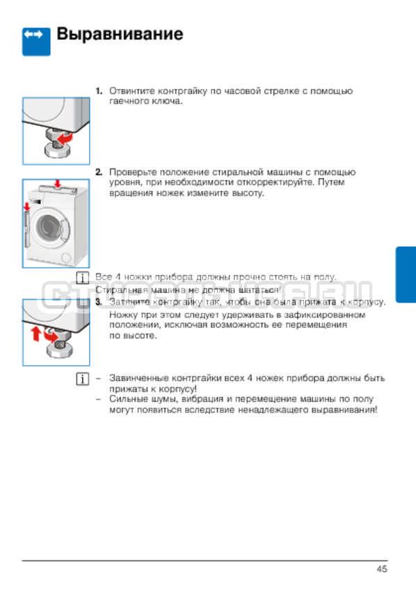 Инструкция Bosch WLG20261OE страница №45
