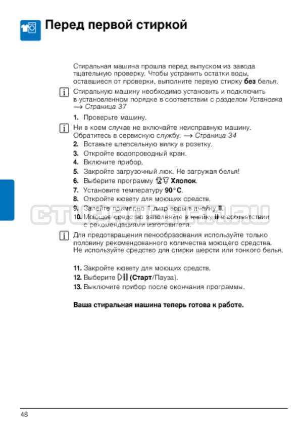 Инструкция Bosch WLG20261OE страница №48