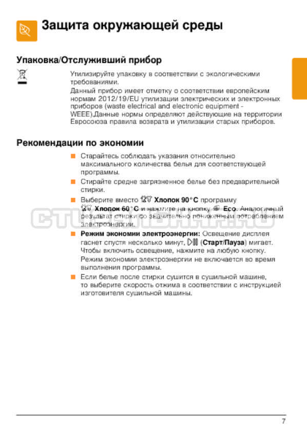 Инструкция Bosch WLG20261OE страница №7
