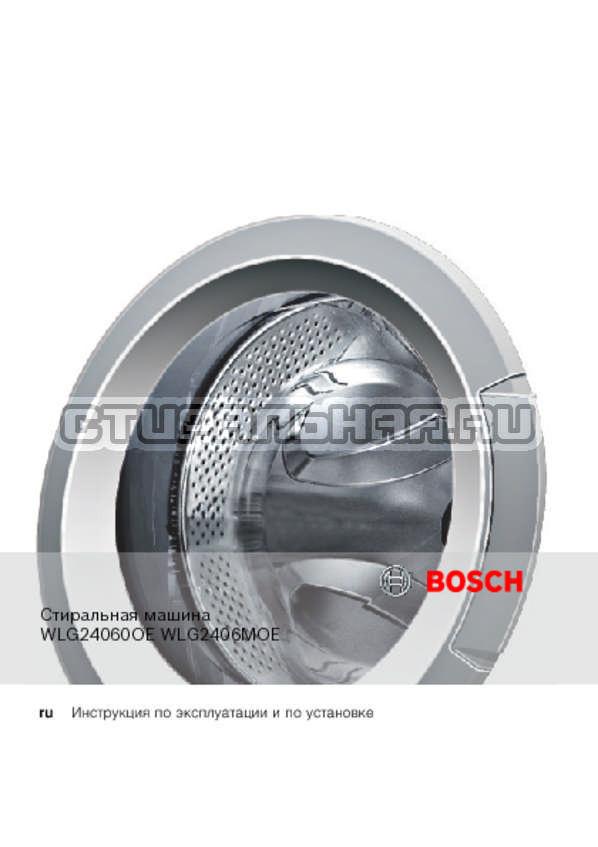 Инструкция Bosch WLG24060OE страница №1