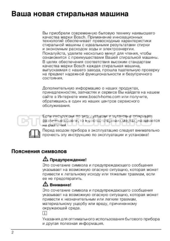 Инструкция Bosch WLG24060OE страница №2