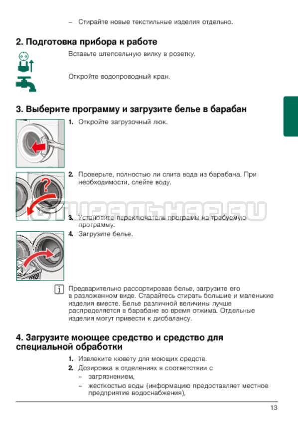 Инструкция Bosch WLG24060OE страница №13