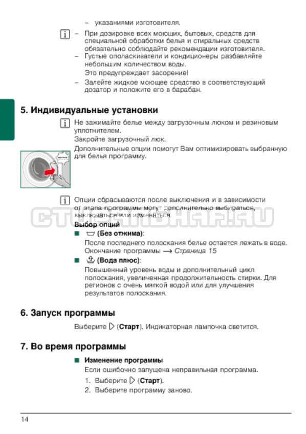 Инструкция Bosch WLG24060OE страница №14