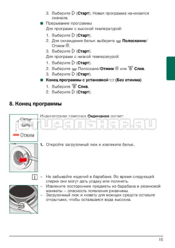 Инструкция Bosch WLG24060OE страница №15