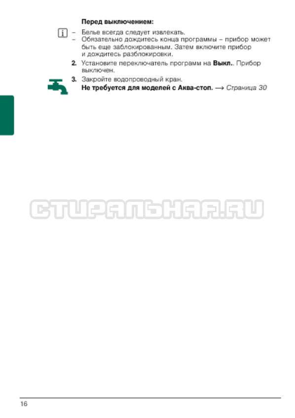Инструкция Bosch WLG24060OE страница №16